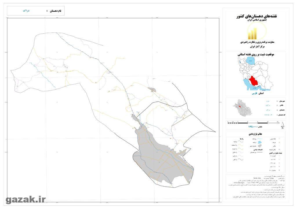 derak 1024x724 - نقشه روستاهای شهرستان شیراز