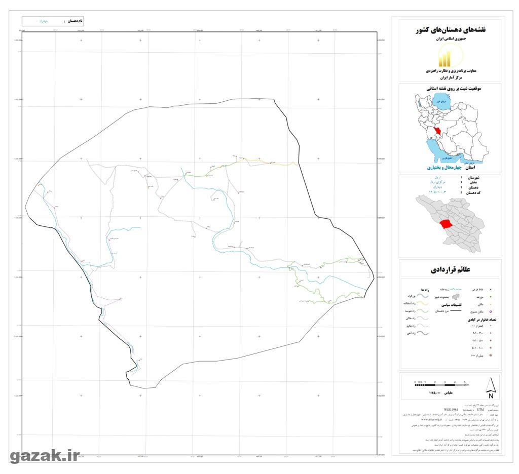 dinaran 1024x936 - نقشه روستاهای شهرستان اردل