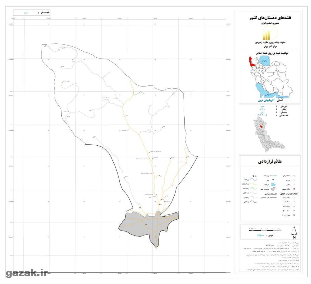 dizaj 1024x936 - نقشه روستاهای شهرستان خوی