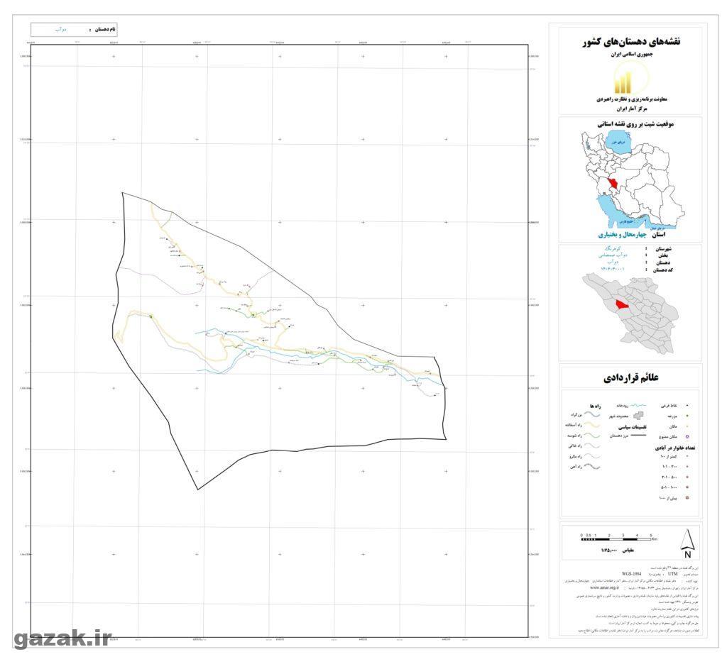 doab 1024x936 - نقشه روستاهای شهرستان کوهرنگ
