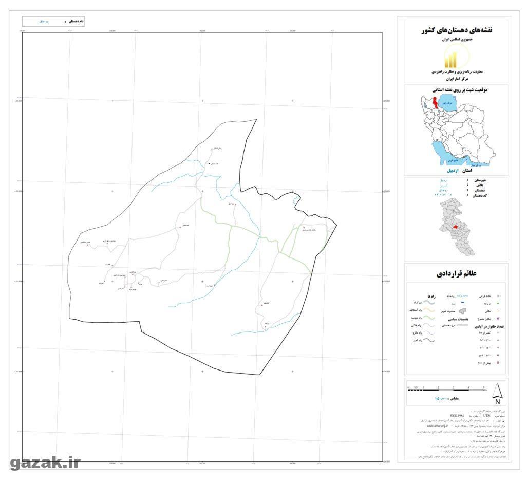 dojagh 1024x936 - نقشه روستاهای شهرستان اردبیل