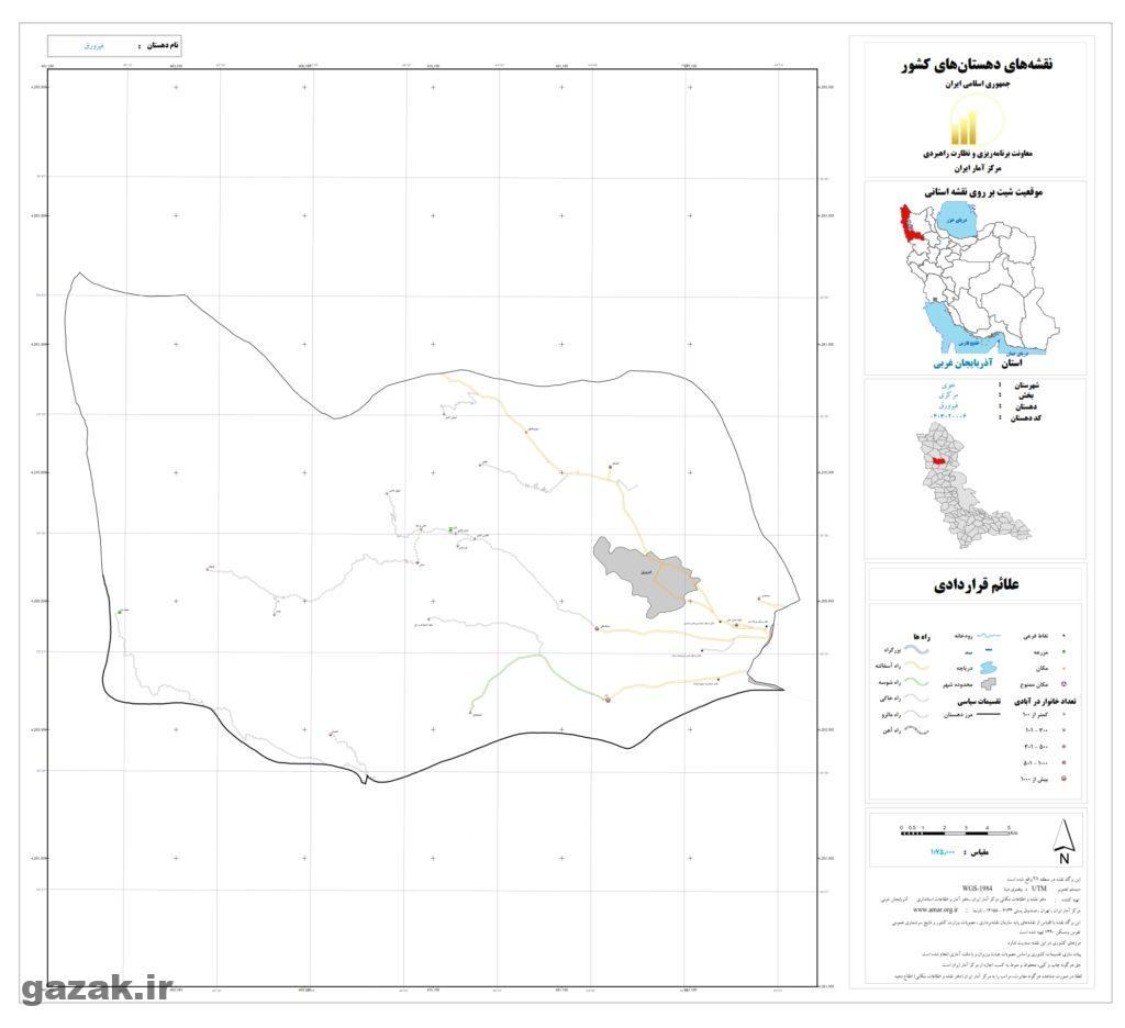 firorgh 1024x936 - نقشه روستاهای شهرستان خوی