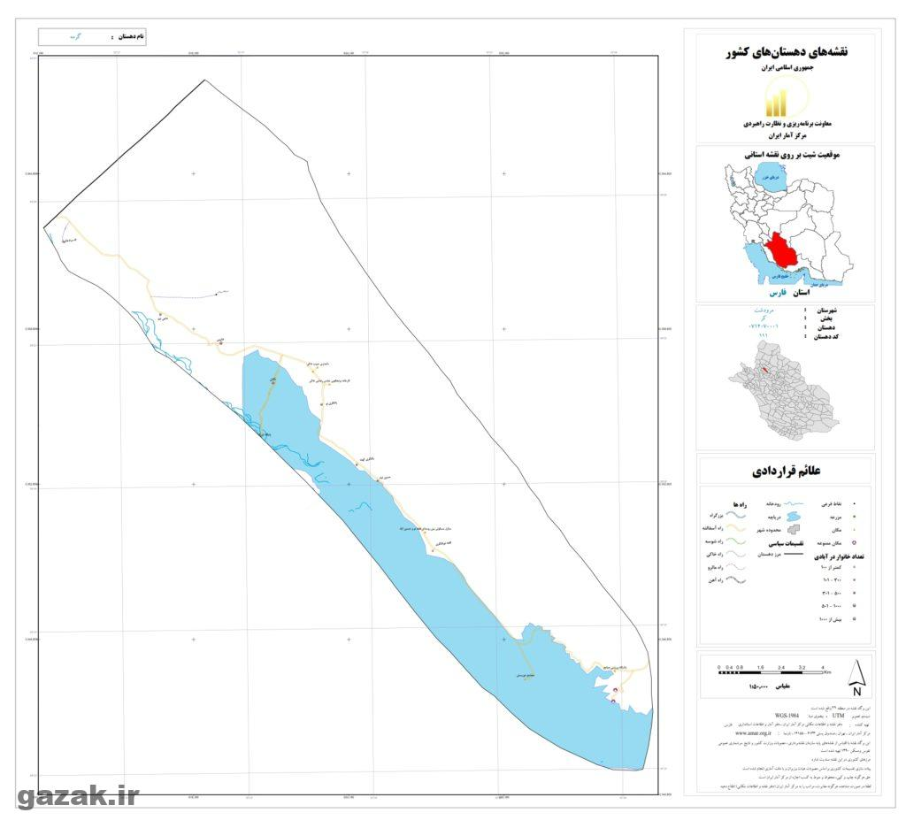 garmeh 1024x936 - نقشه روستاهای شهرستان مرودشت