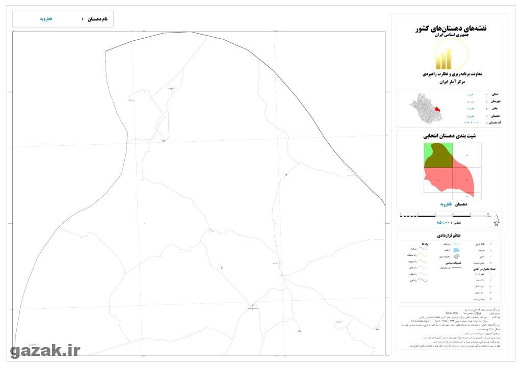 ghatroye 1024x724 - نقشه روستاهای شهرستان نی ریز