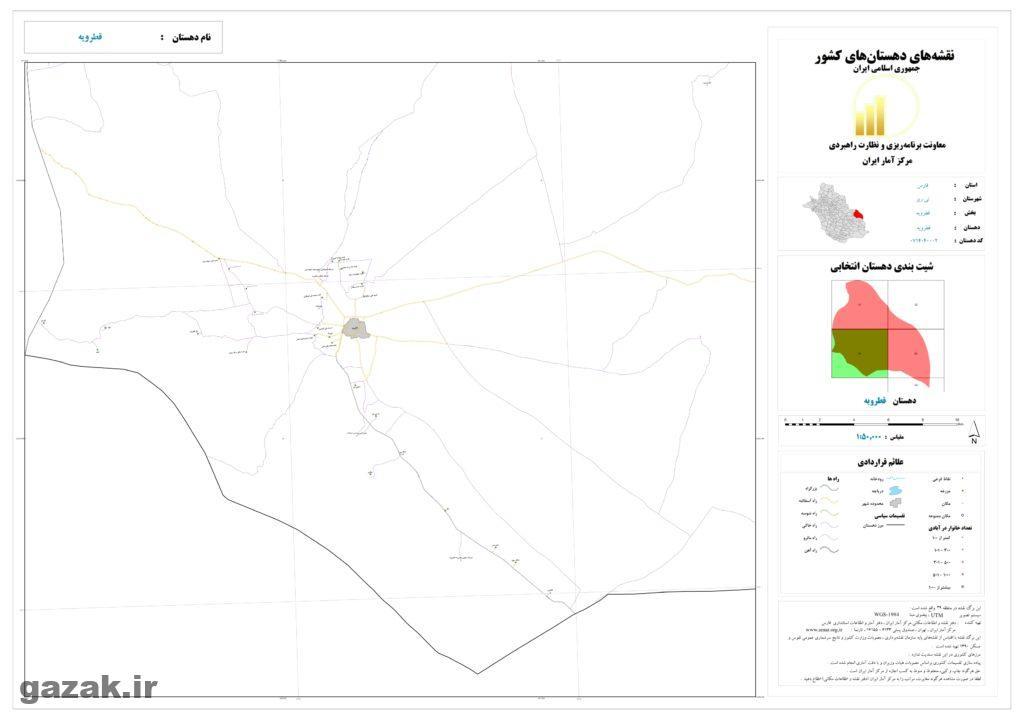 ghatroye 3 1024x724 - نقشه روستاهای شهرستان نی ریز