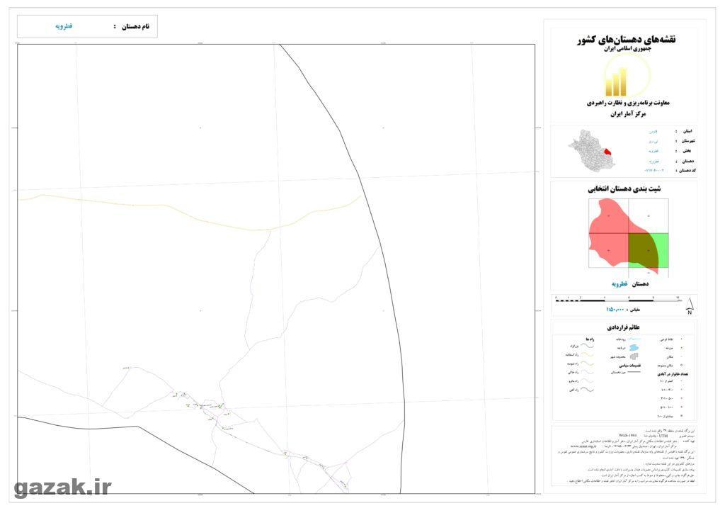 ghatroye 4 1024x724 - نقشه روستاهای شهرستان نی ریز