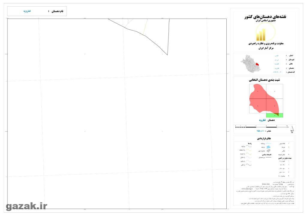 ghatroye 5 1024x724 - نقشه روستاهای شهرستان نی ریز