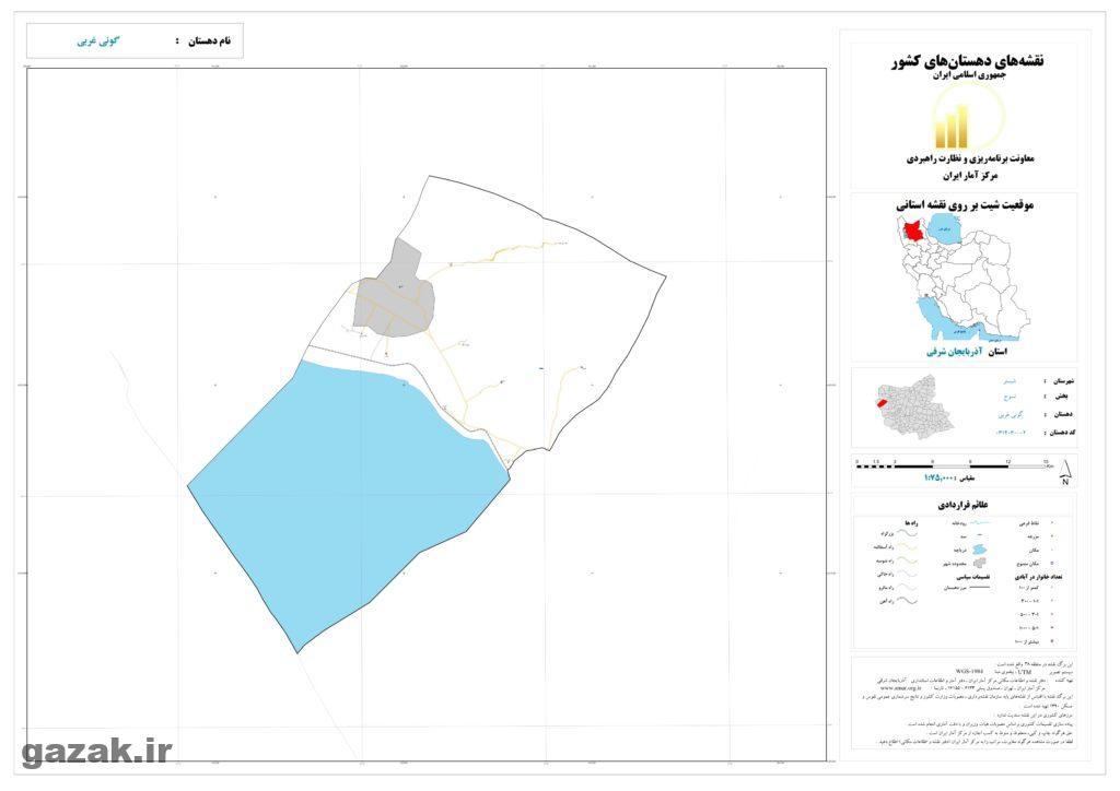 goni gharbi 1024x724 - نقشه روستاهای شهرستان شبستر
