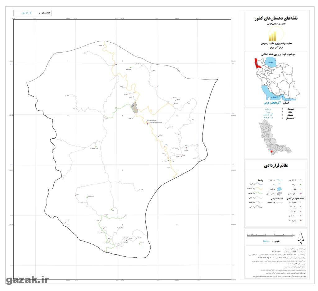 gork nalin 1024x936 - نقشه روستاهای شهرستان سردشت