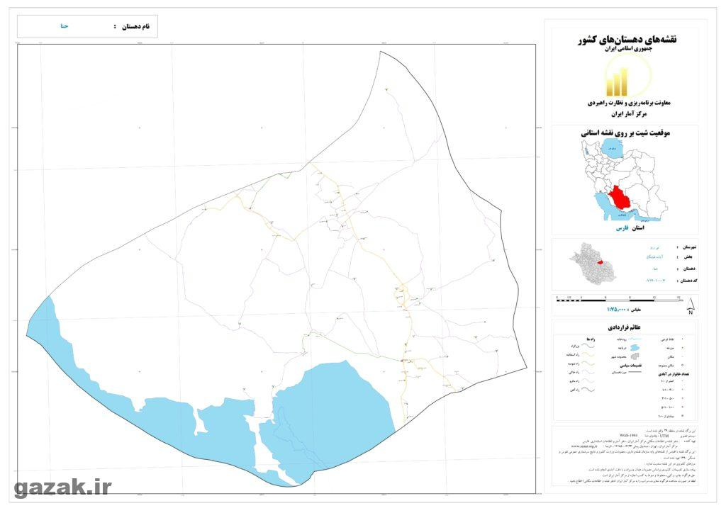 hana 1024x724 - نقشه روستاهای شهرستان نی ریز