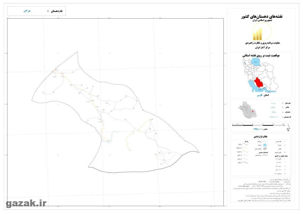 hargan 1024x724 - نقشه روستاهای شهرستان نی ریز