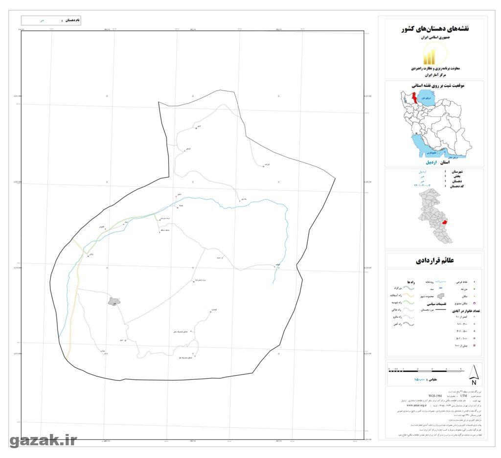 hir 1024x936 - نقشه روستاهای شهرستان اردبیل