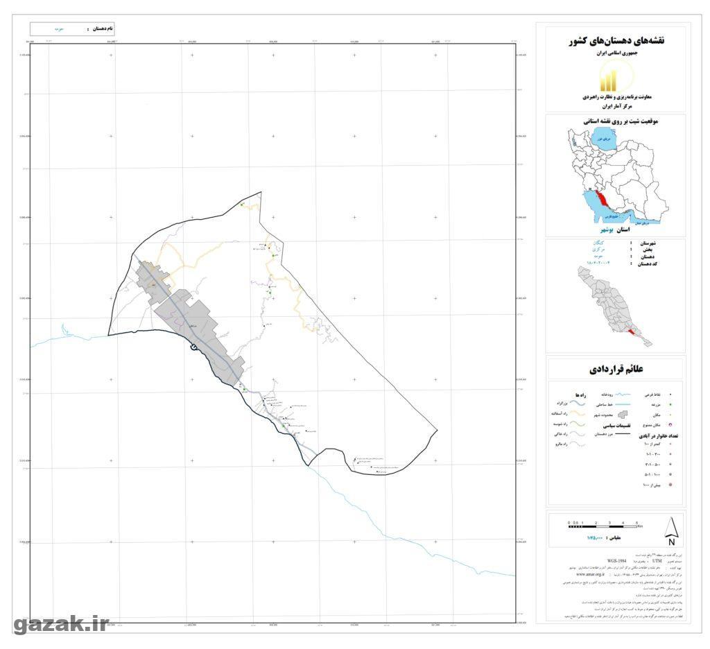 homeh 4 1024x936 - نقشه روستاهای شهرستان کنگان