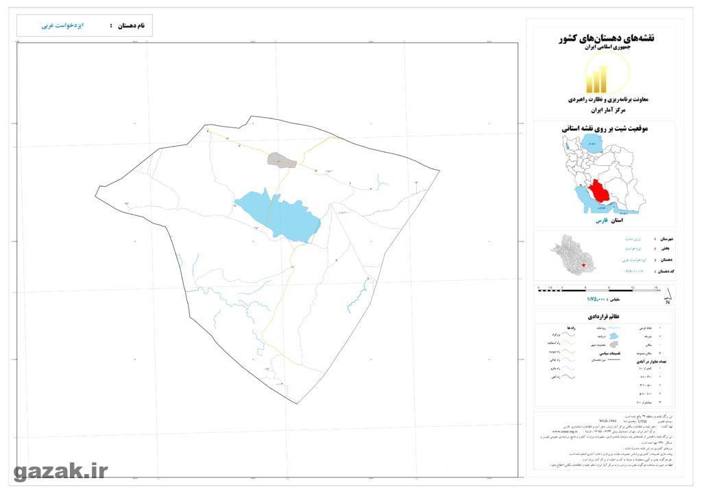 izad khast gharbi 1024x724 - نقشه روستاهای شهرستان زرین دشت