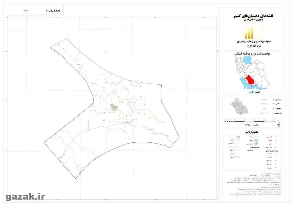 jareh 1024x724 - نقشه روستاهای شهرستان کازرون