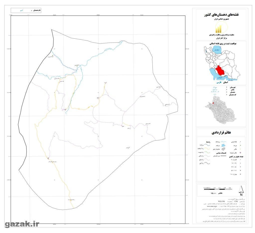 kamhar 1024x936 - نقشه روستاهای شهرستان سپیدان