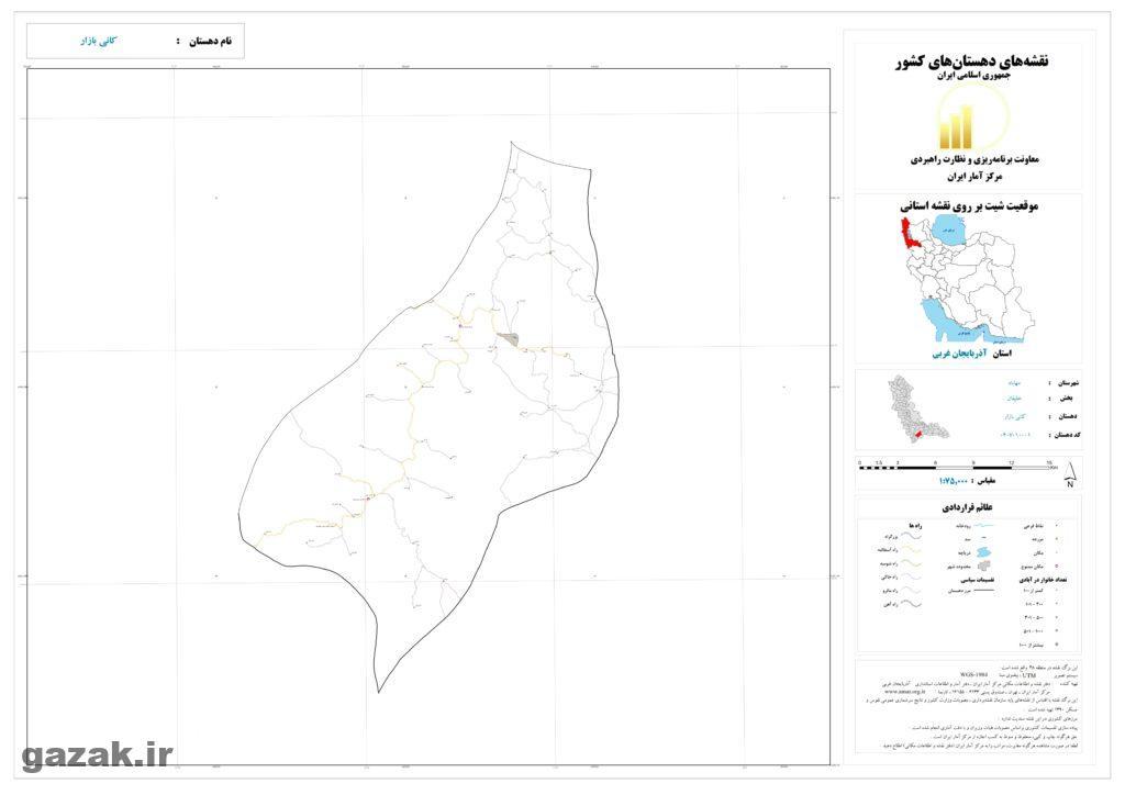 kani bazar 1024x724 - نقشه روستاهای شهرستان مهاباد