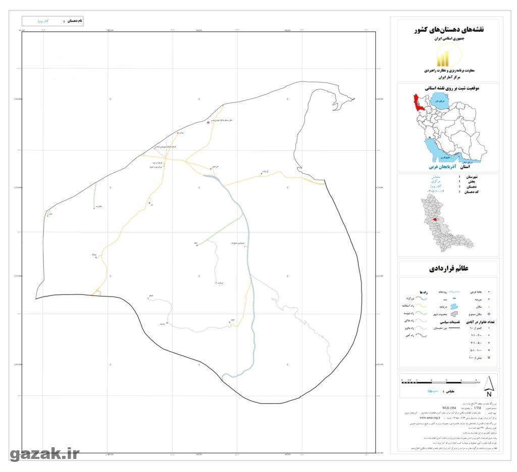 kenar borozh 1024x936 - نقشه روستاهای شهرستان سلماس