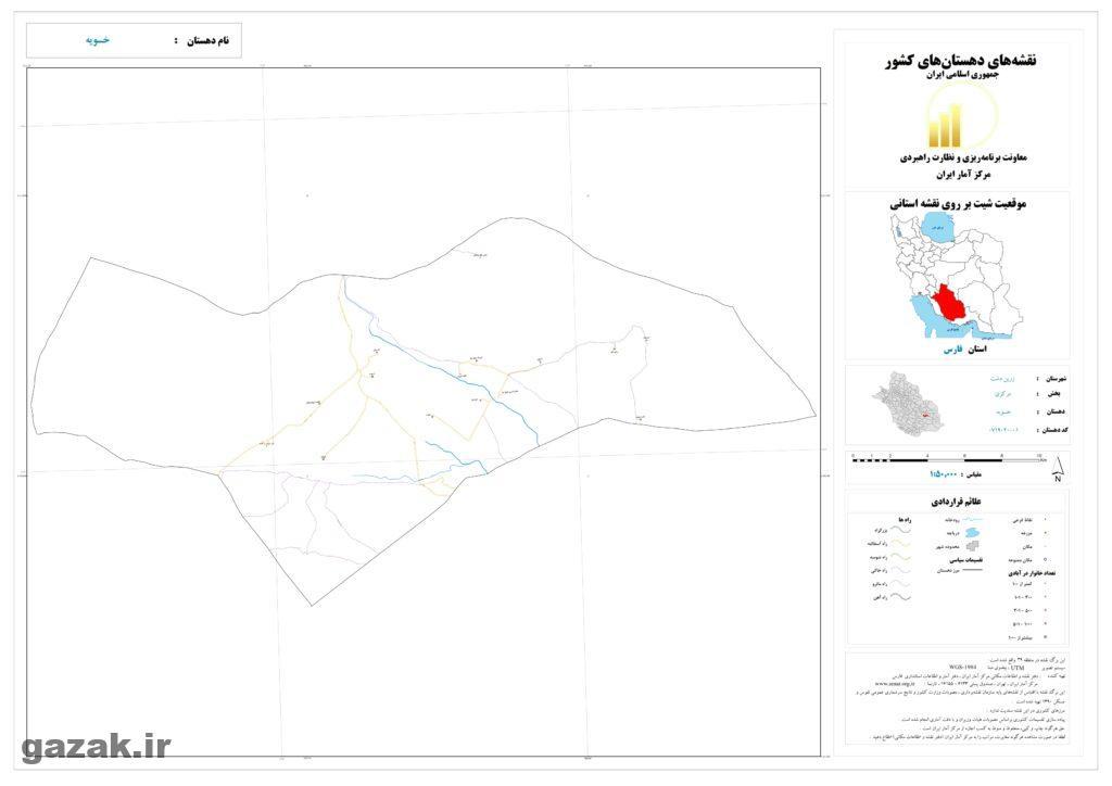 khasvie 1024x724 - نقشه روستاهای شهرستان زرین دشت