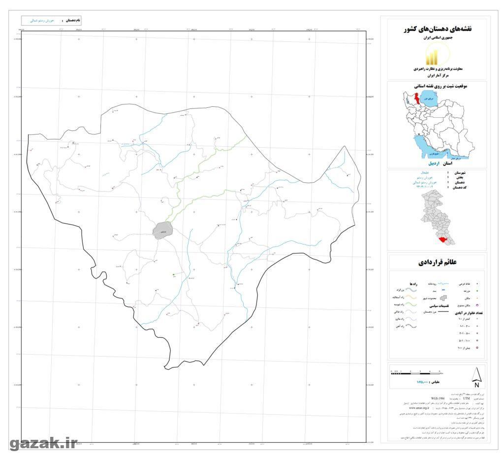 khorsh rostam shomali 1024x936 - نقشه روستاهای شهرستان خلخال
