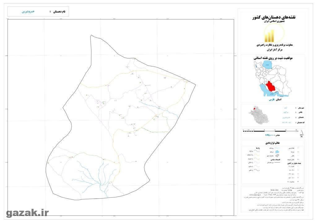 khosro shirin 1024x724 - نقشه روستاهای شهرستان آباده