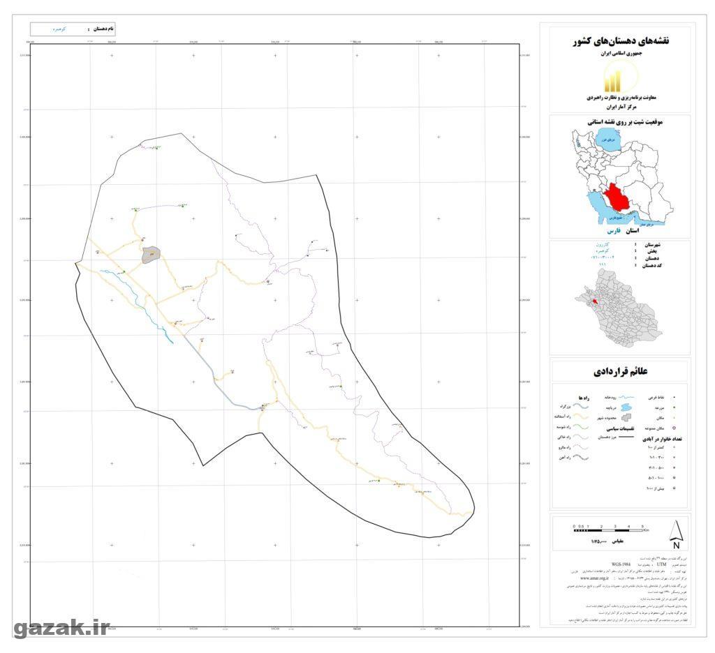 kohmareh 1024x936 - نقشه روستاهای شهرستان کازرون