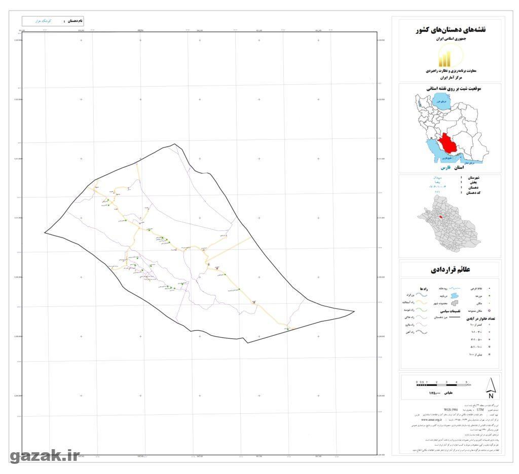 koshk hezar 1024x936 - نقشه روستاهای شهرستان سپیدان