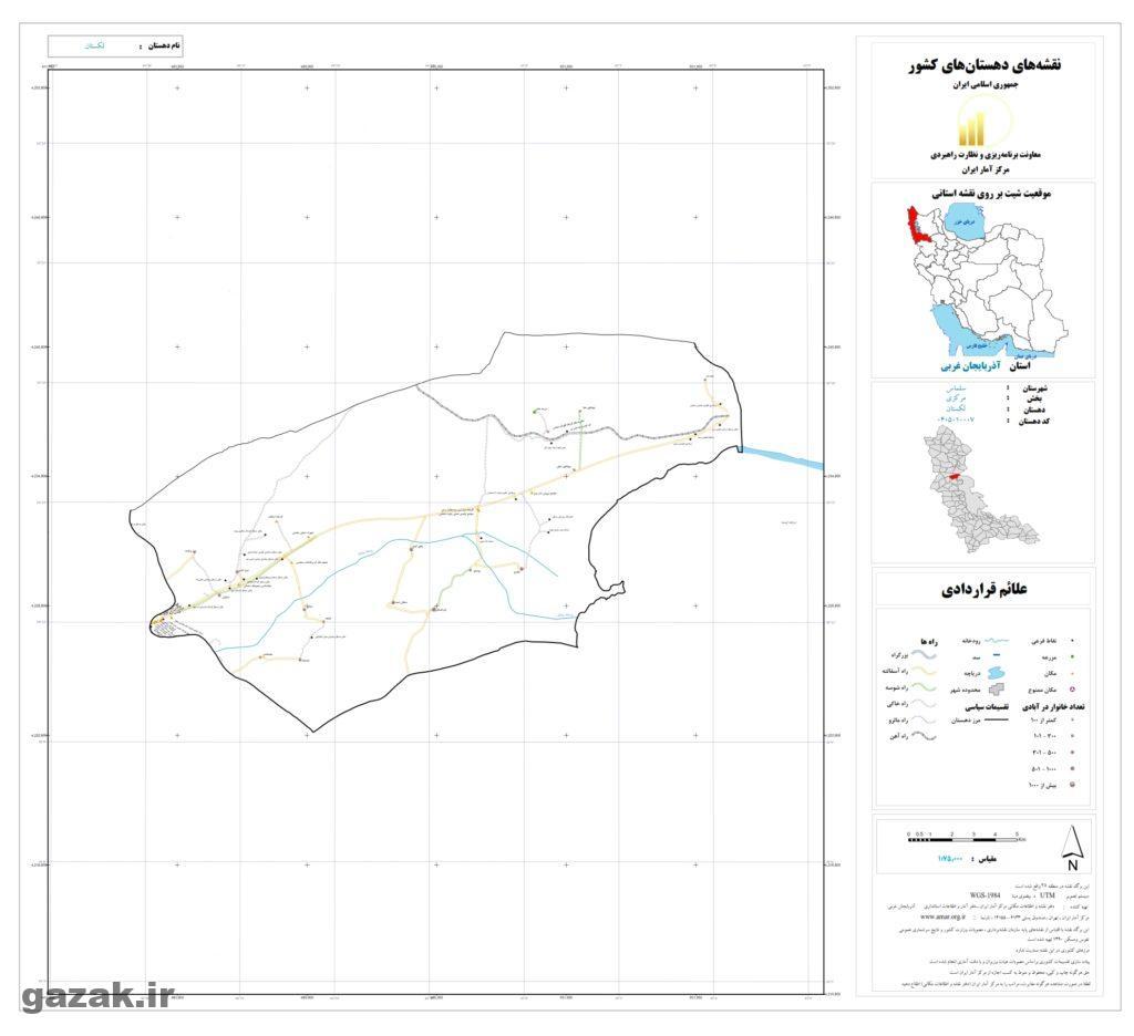 lakestan 1024x936 - نقشه روستاهای شهرستان سلماس