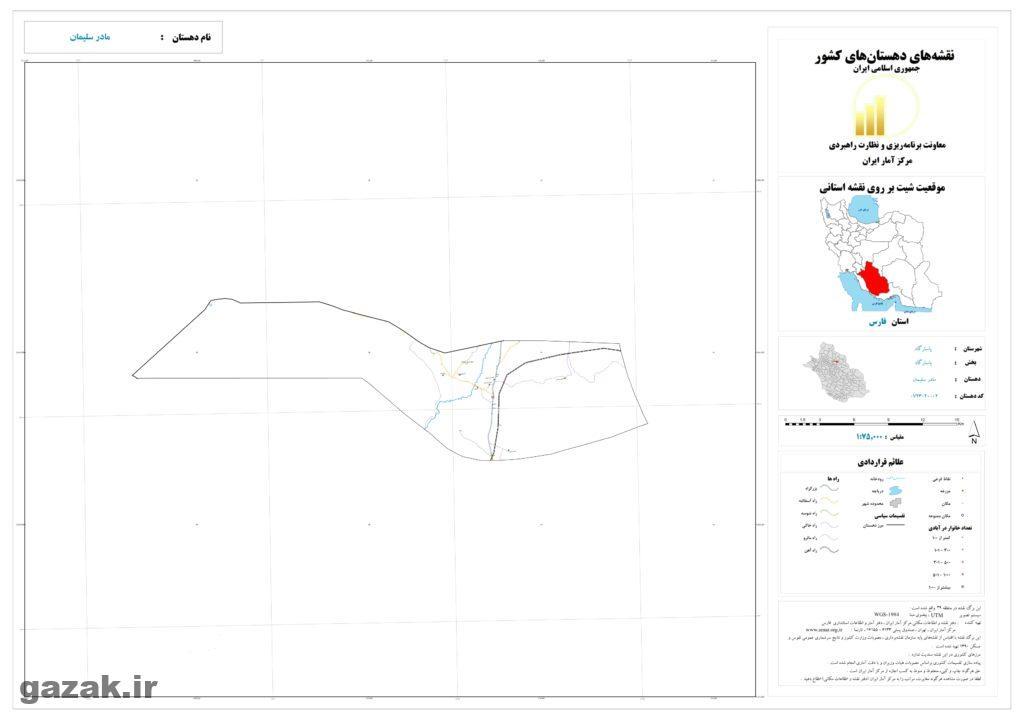 madar soleiman 1024x724 - نقشه روستاهای شهرستان پاسارگاد