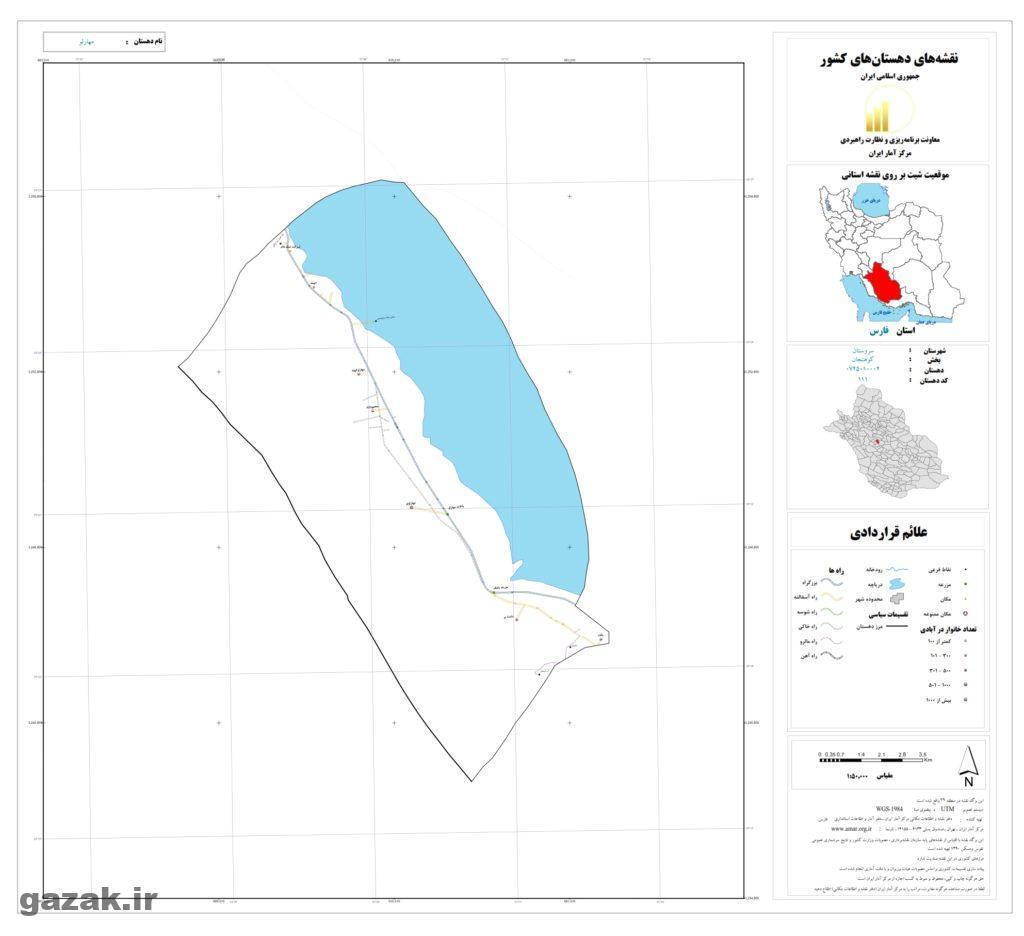maharlo 1024x936 - نقشه روستاهای شهرستان سروستان