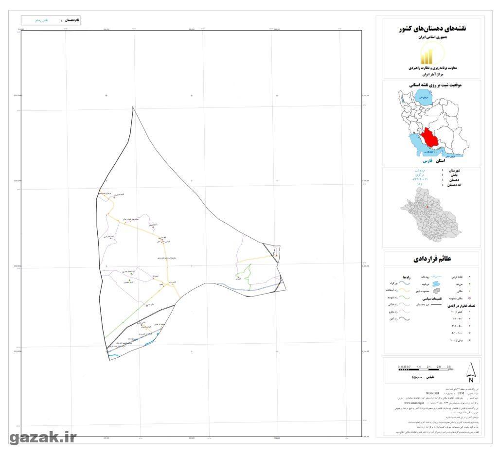 naghsh rostam 1024x936 - نقشه روستاهای شهرستان مرودشت