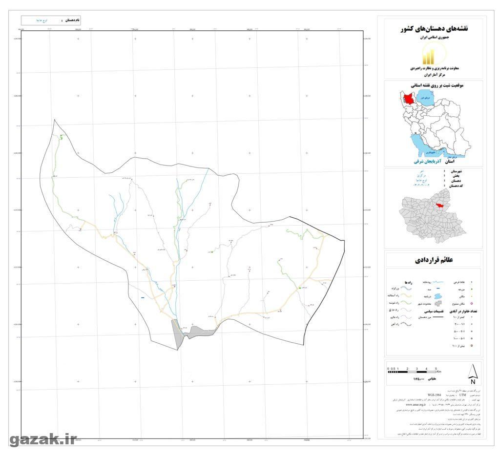 och hacha 1024x936 - نقشه روستاهای شهرستان اهر