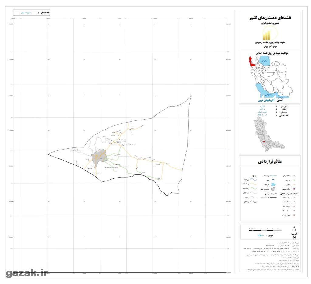 oshnavieh shomali 1024x936 - نقشه روستاهای شهرستان اشنویه