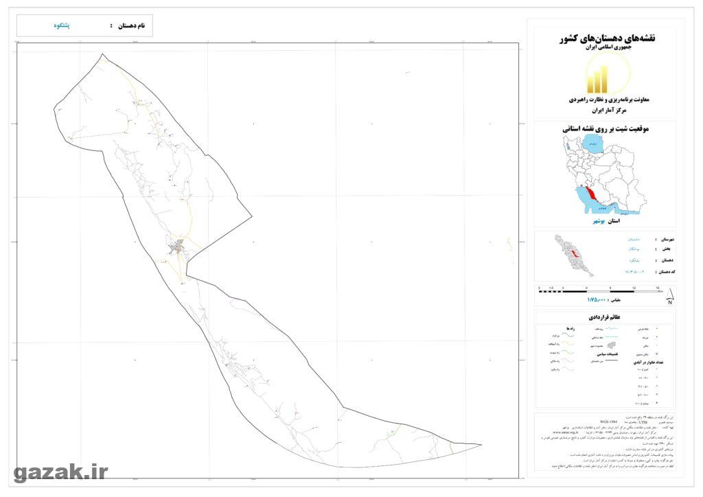 poshtkoh 1024x724 - نقشه روستاهای شهرستان دشتستان