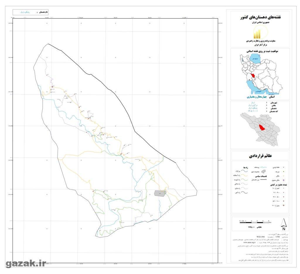 poshtkoh ardal 1024x936 - نقشه روستاهای شهرستان اردل