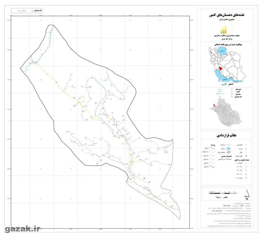 poshtkoh rostam 1024x936 - نقشه روستاهای شهرستان رستم