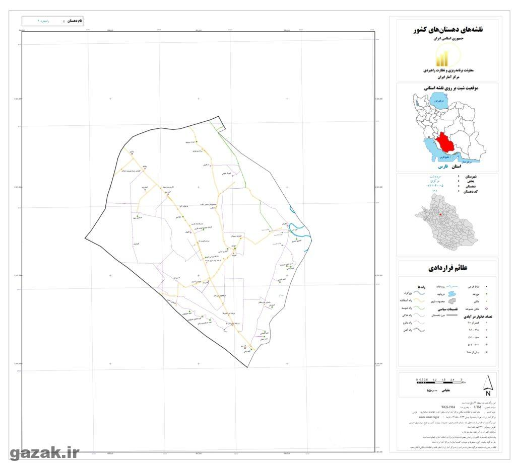 ramjerd 1 1024x936 - نقشه روستاهای شهرستان مرودشت
