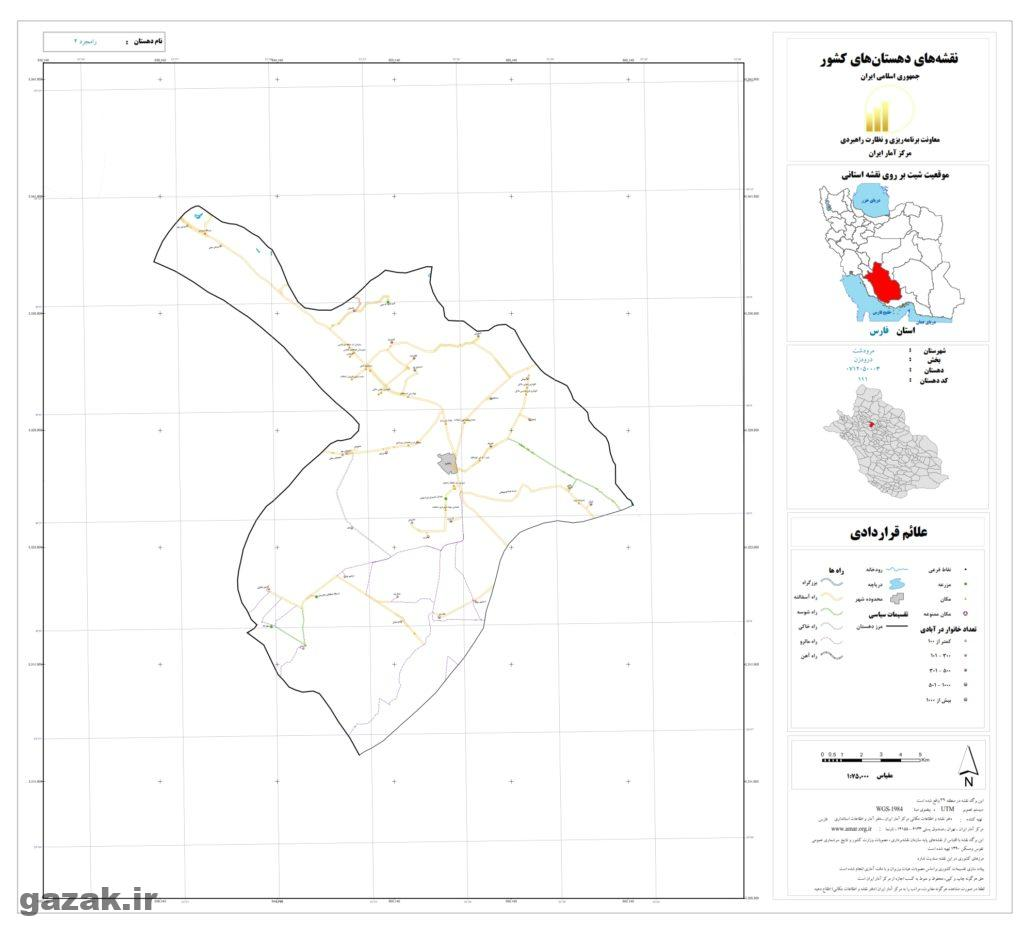 ramjerd 2 1024x936 - نقشه روستاهای شهرستان مرودشت