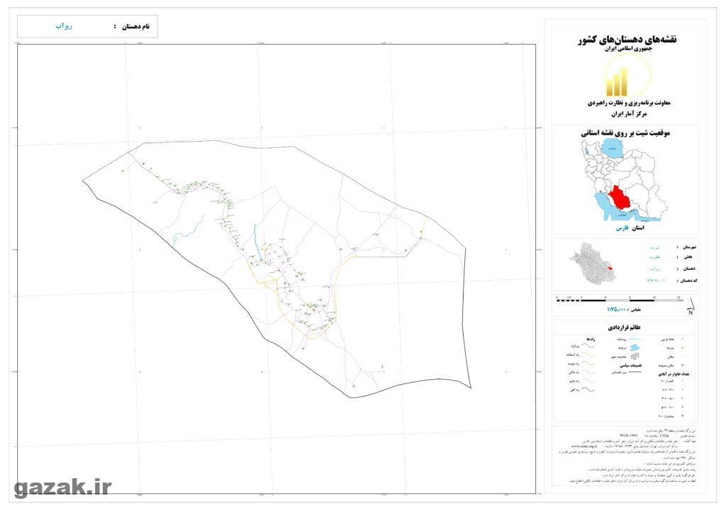 riz ab 1024x724 - نقشه روستاهای شهرستان نی ریز
