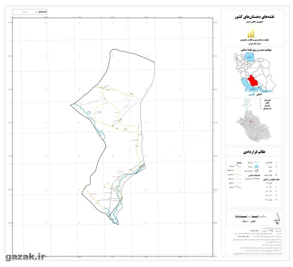 roudbal 1024x936 - نقشه روستاهای شهرستان مرودشت
