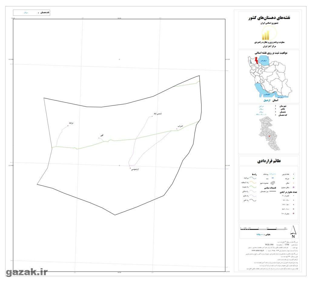 sabalan 1024x936 - نقشه روستاهای شهرستان سرعین
