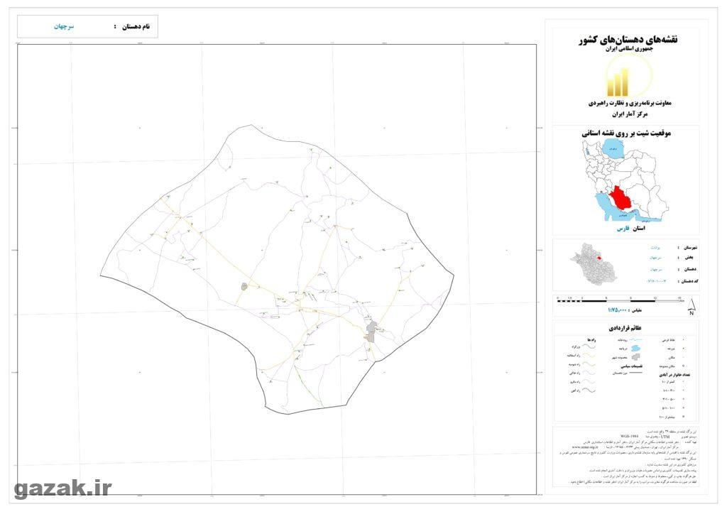 sarchahan 1024x724 - نقشه روستاهای شهرستان بوانات