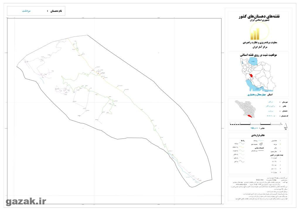sardasht 1024x724 - نقشه روستاهای شهرستان لردگان