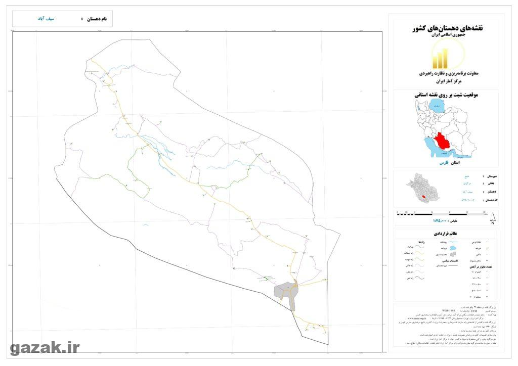 seif abad 1024x724 - نقشه روستاهای شهرستان خنج