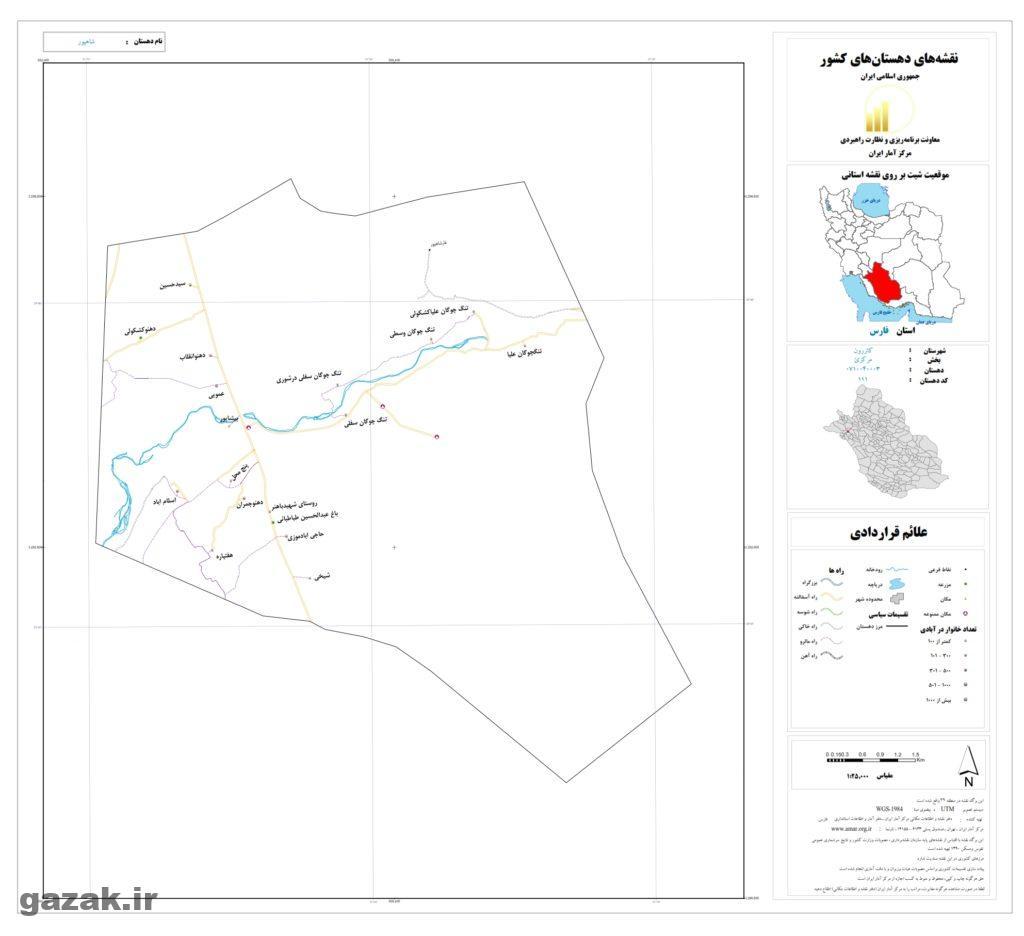 shahpour 1024x936 - نقشه روستاهای شهرستان کازرون