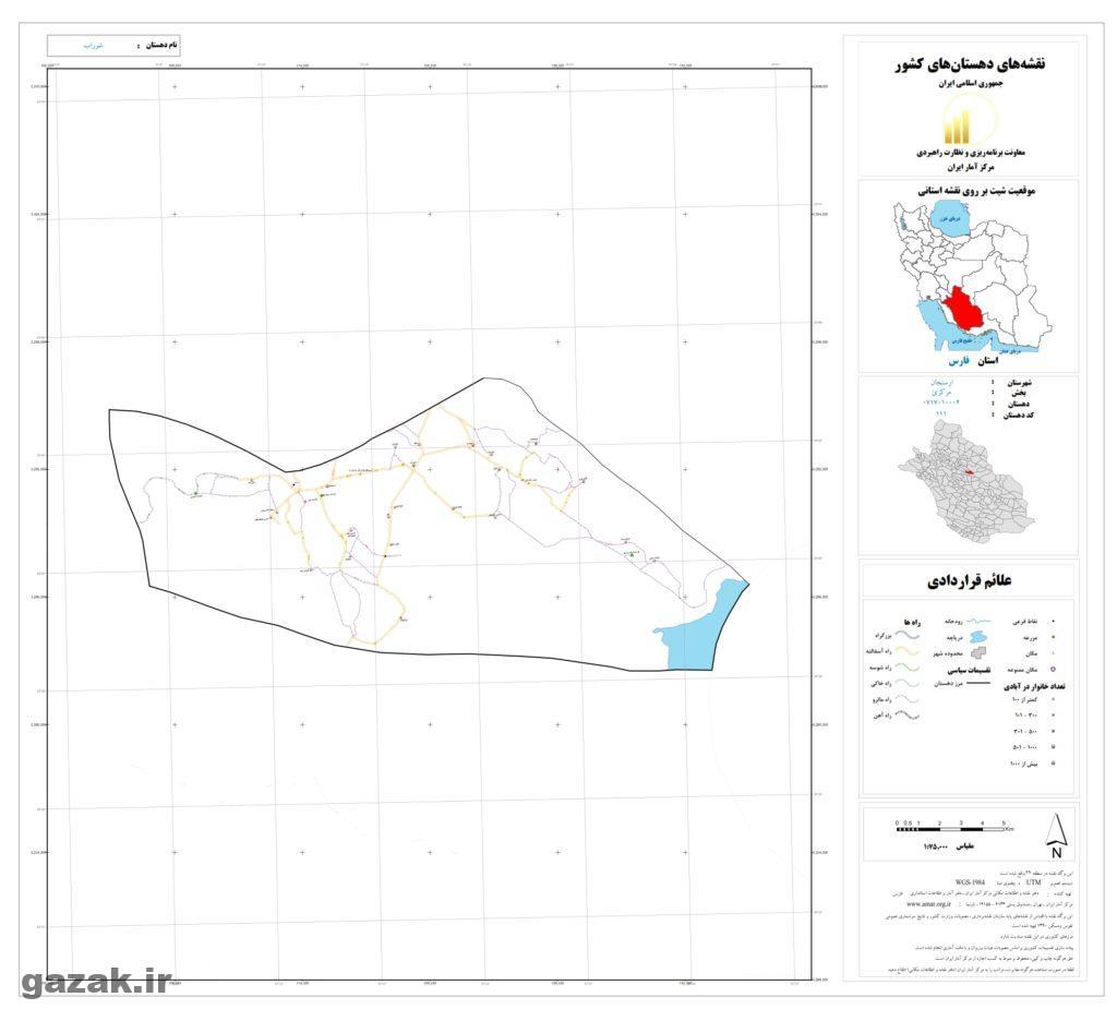 shorab 1024x936 - نقشه روستاهای شهرستان ارسنجان