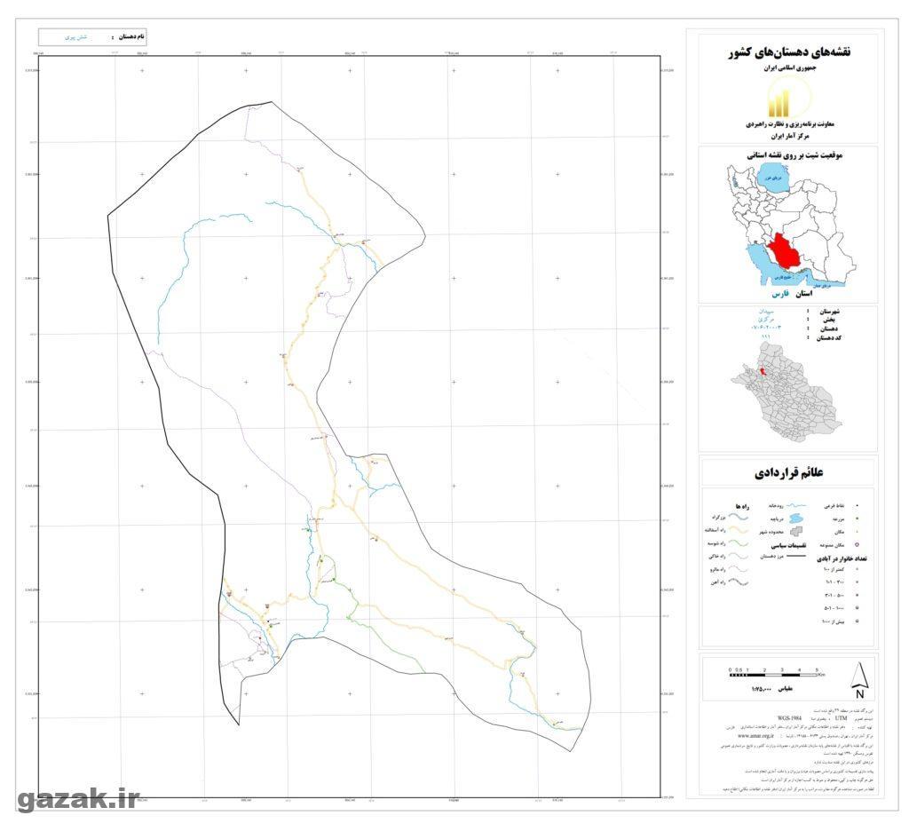 shosh piri 1024x936 - نقشه روستاهای شهرستان سپیدان