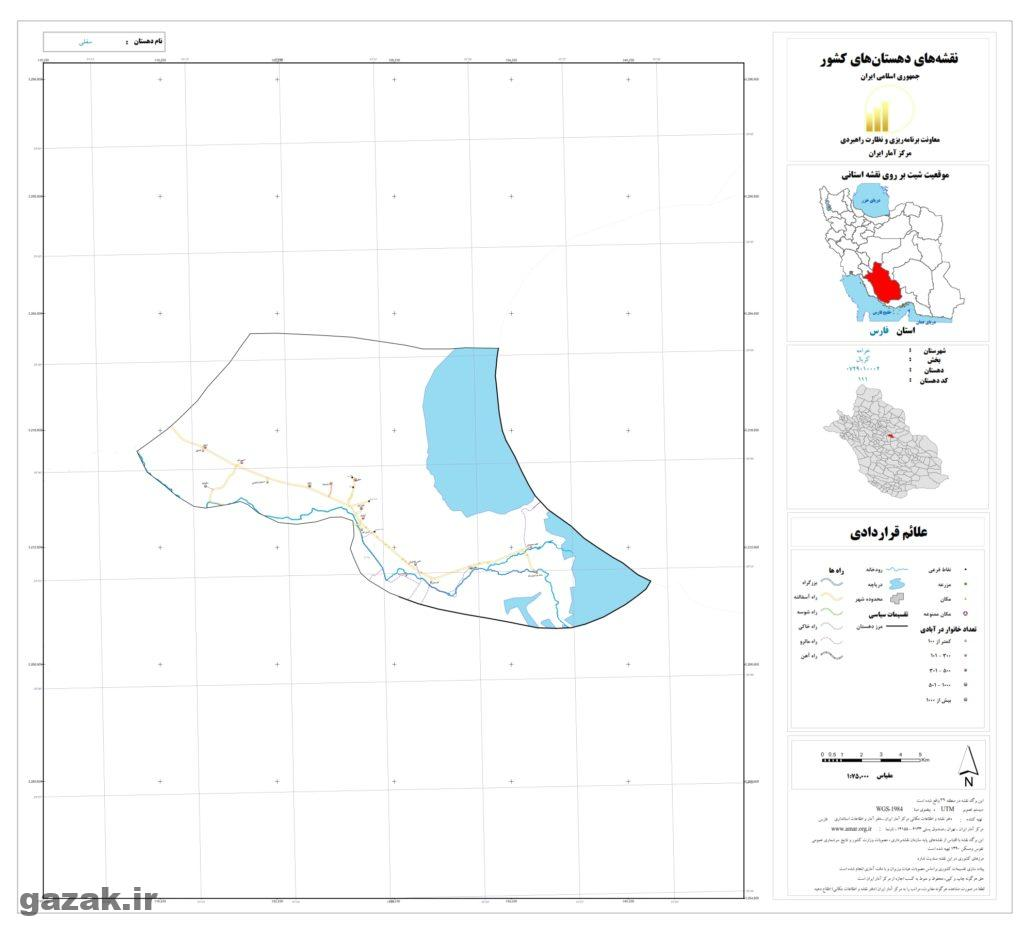 sofla 1024x936 - نقشه روستاهای شهرستان خرامه