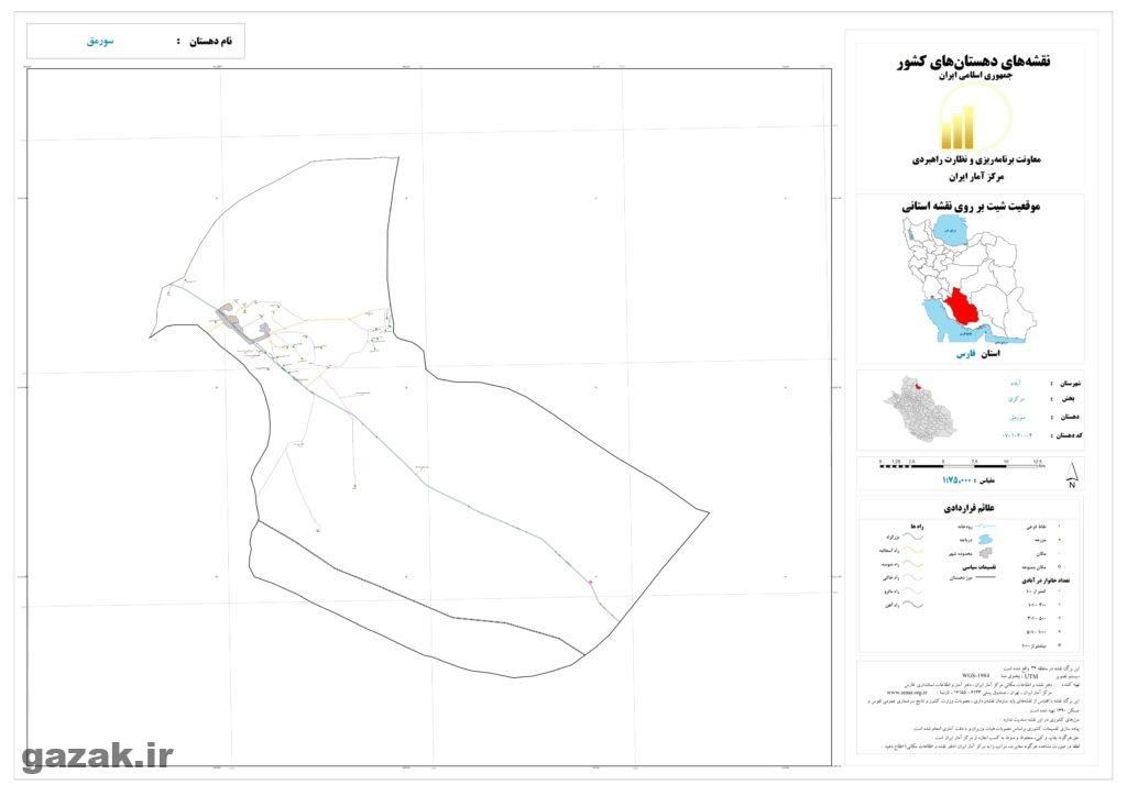 sormogh 1024x724 - نقشه روستاهای شهرستان آباده