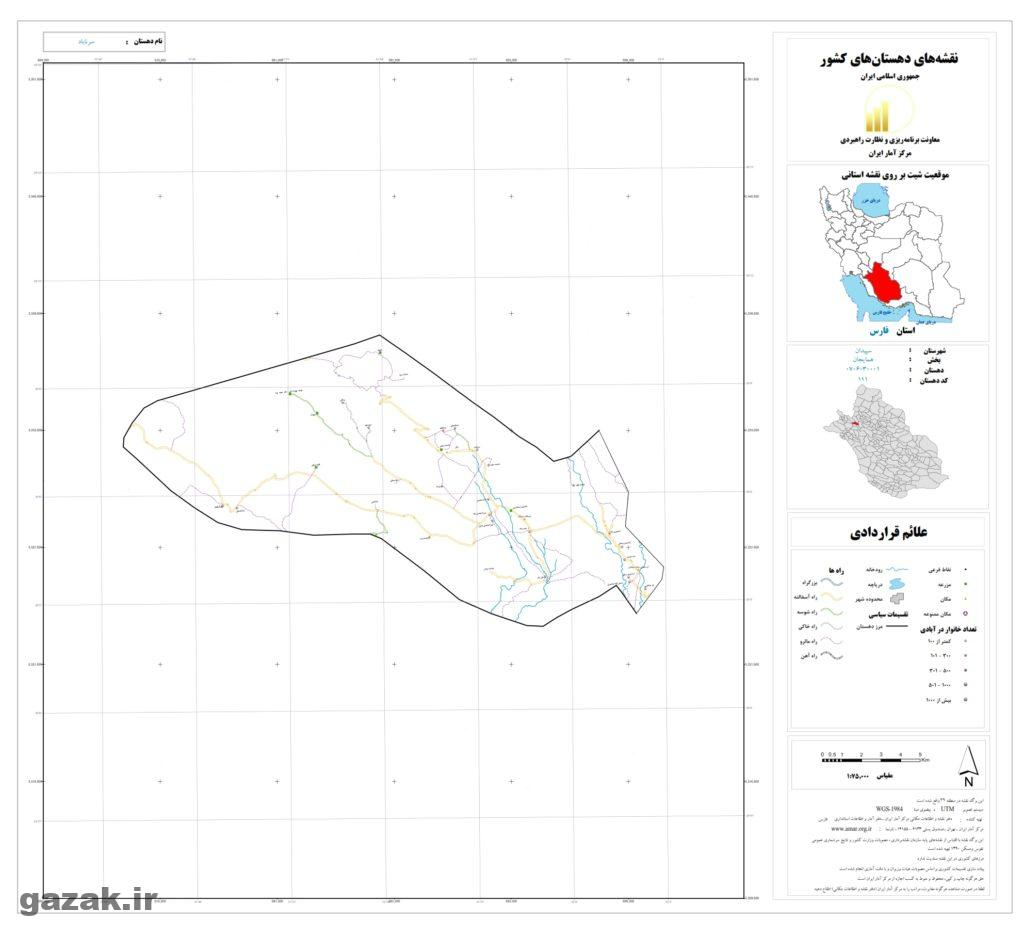 sornabad 1024x936 - نقشه روستاهای شهرستان سپیدان